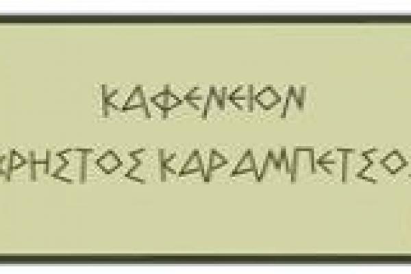 karabetsosminiEC3C6B9D-EA60-1C91-CF5A-F2E24E83D7DD.jpg